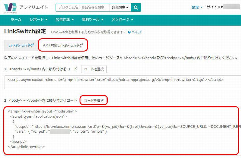バリューコマース LinkSwitch導入手順 AMP対応LinkSwitchタグをコピー