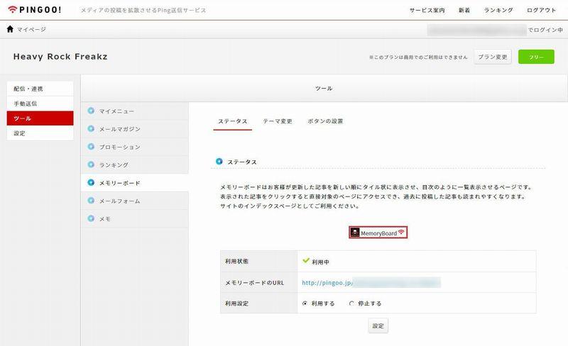無料WEBサービス PINGOO! ツール > メモリーボード