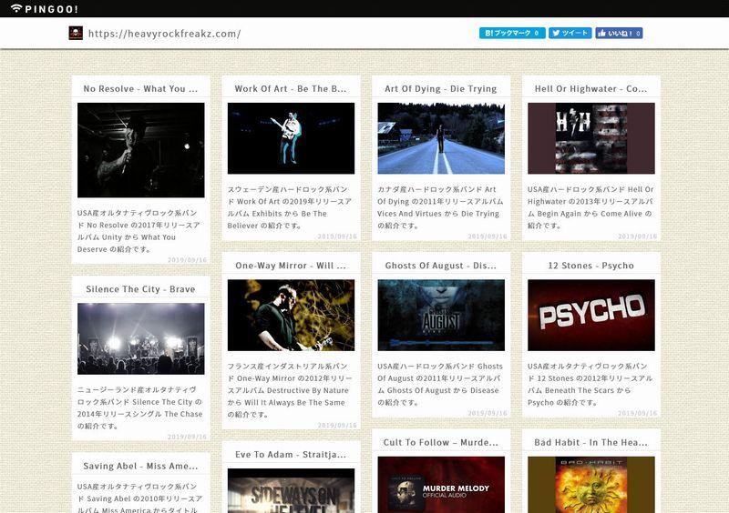 無料WEBサービス PINGOO! メモリーボードの記事一覧にサムネイル表示