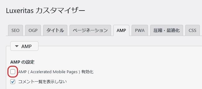 AMP廃止 Luxeritasカスタマイザーからオフ