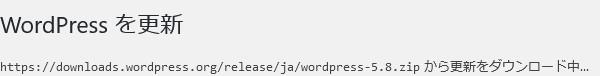 WordPress 更新中のメッセージ