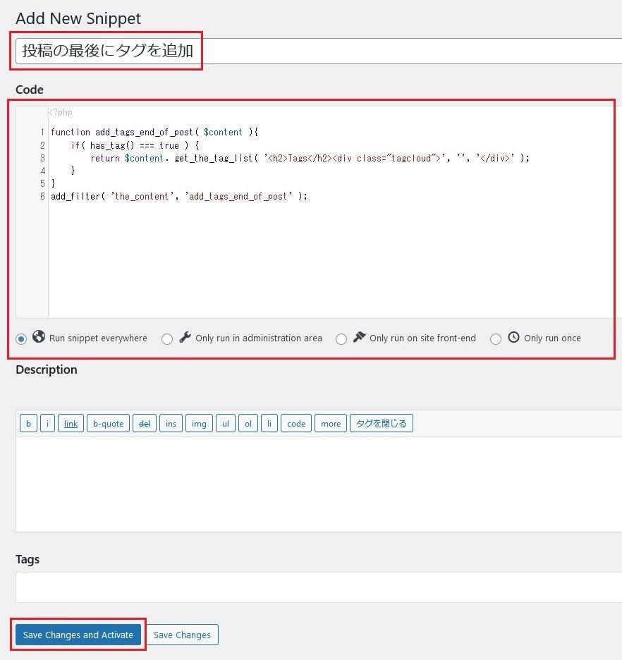 Code Snippets コードを記述して保存&有効化