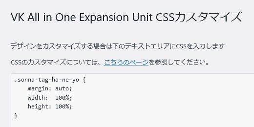 VK All in One Expansion UnitのCSSカスタマイズ