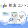 Google 検索から AMP ページを削除する   検索セントラル  